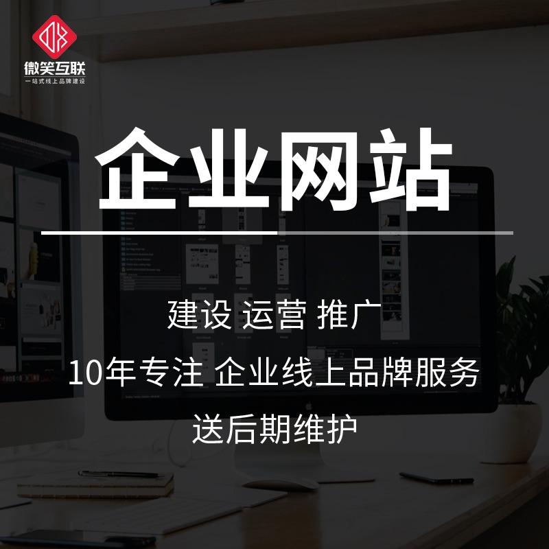 企业网站|企业官网|网站建设|网站制作|网站开发|网页设计