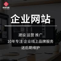 网站建设|网站制作|网站定制开发|企业官网|企业网站