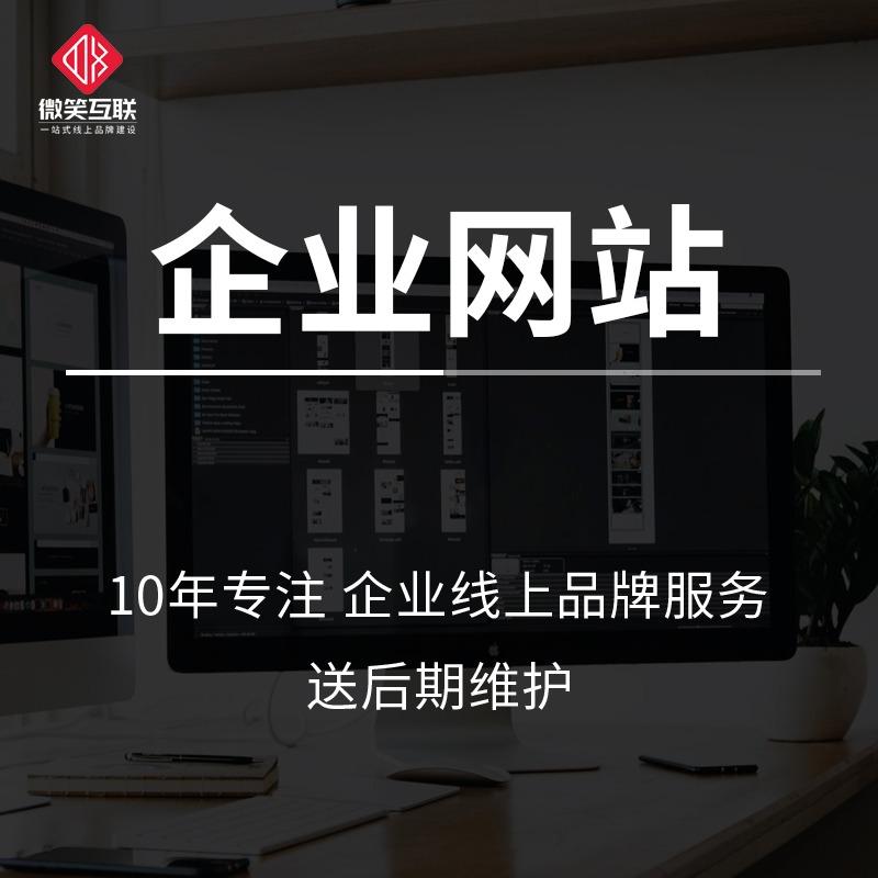 网站建设| 模板建站 |企业网站建设|企业官网建设|企业官网