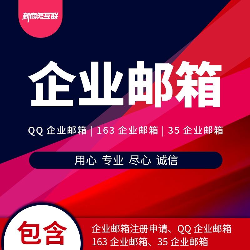 企业邮箱注册申请QQ企业邮箱163企业邮箱35企业邮箱