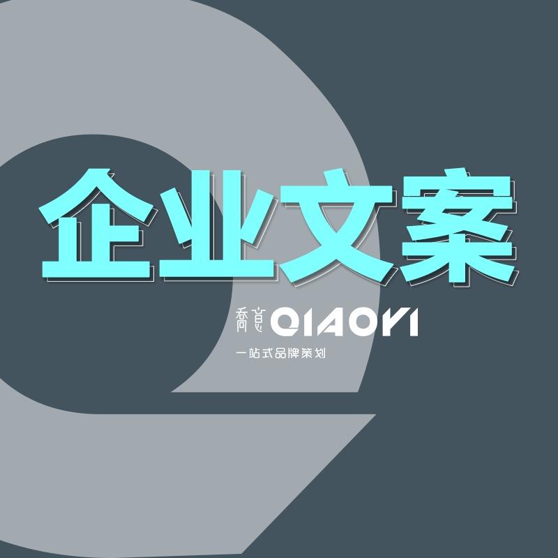 【企业文案】企业简介/企业文化/企业理念