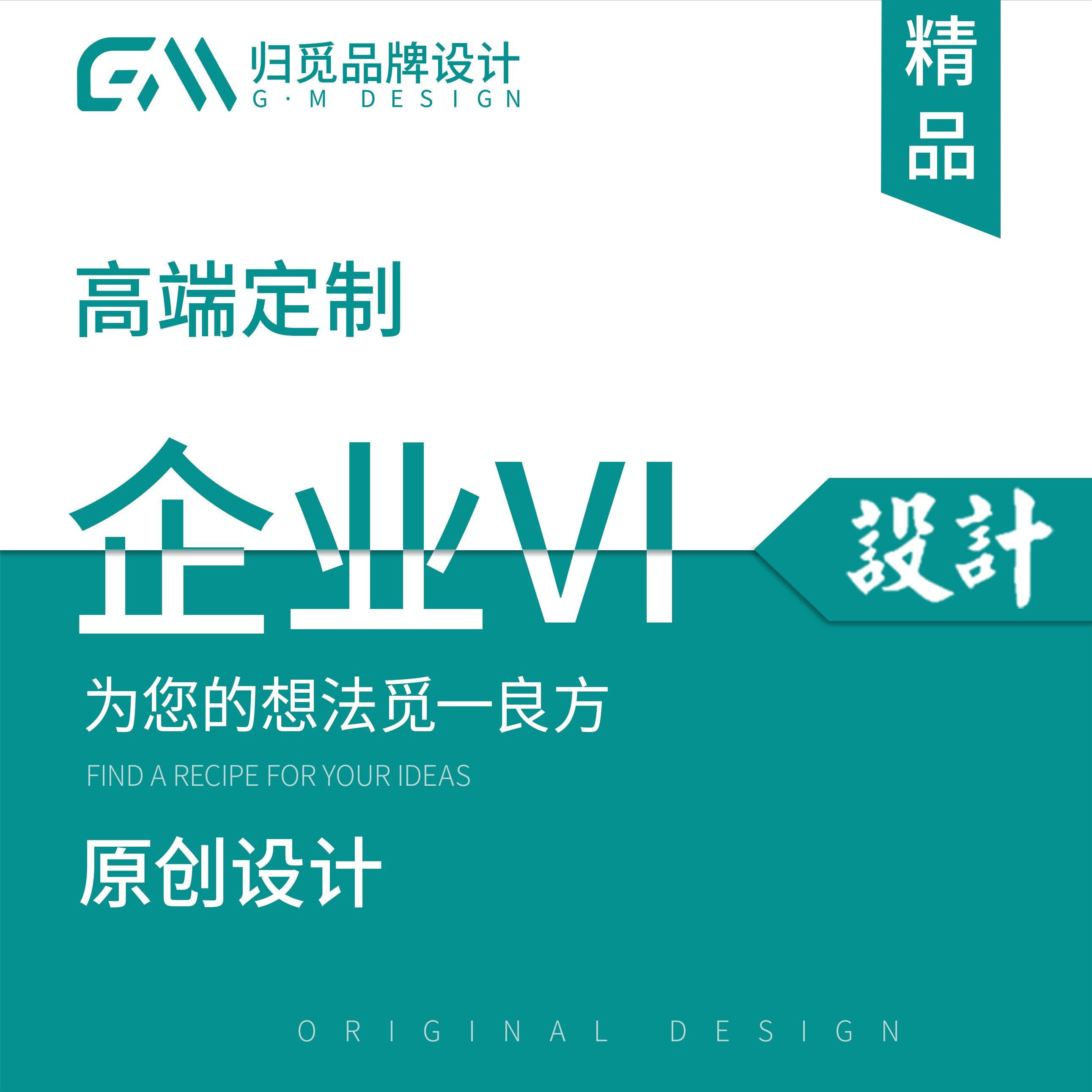 【高端企业VI定制】VI导视品牌宣传餐饮VIS企业全套设计