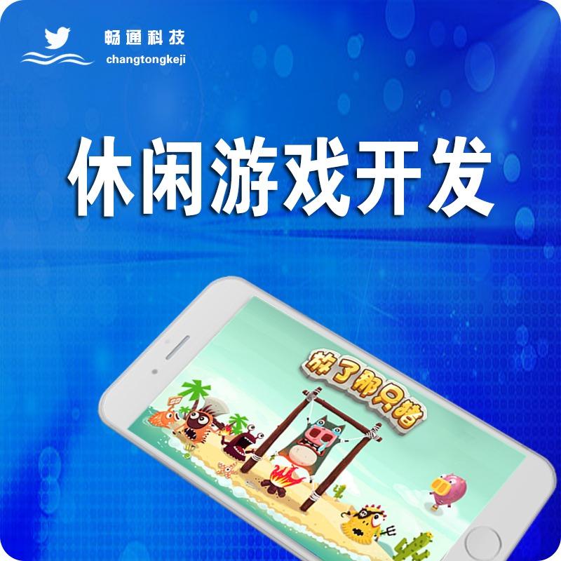 H5游戏开发微信游戏益智游戏开发休闲游戏农场游戏阳光养猪场所