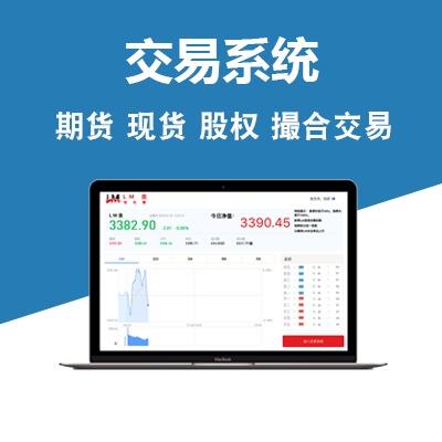 交易系统期货配资交易现货撮合交易量化交易证券交易股权交易开发