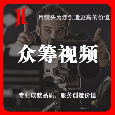 众筹视频创意视频企业宣传产品宣传片
