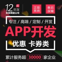 优惠卡券平台微信支付宝小程序微信公众号网站 开发 系统 app开发