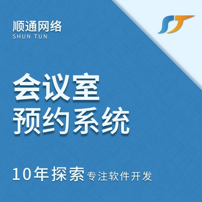 25175会议室预约系统-企业政府会议/学校会议系统软件服务