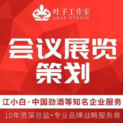 【会议展览策划】会议展览活动方案/展会创意策划/活动执行策划