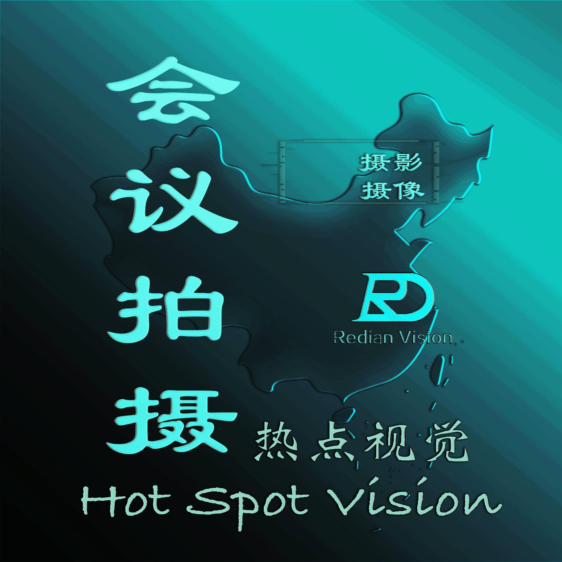 北京热点视觉会议视频拍摄婚礼跟拍企业宣传片采访短视频拍摄摄影