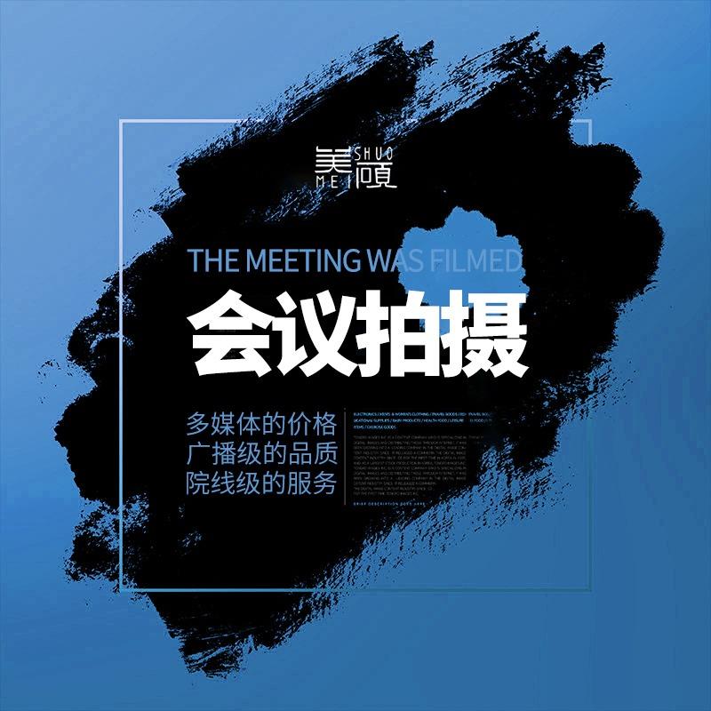会议录像拍摄 活动摄像摄影 发布会跟拍 现场图片直播