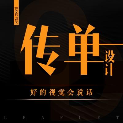 【宣传折页设计】宣传单设计/活动促销/折页传单文化墙设计