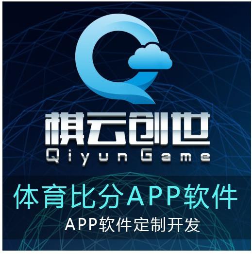 体育比分系统开发|体育软件APP定制|足球篮球比分app开发