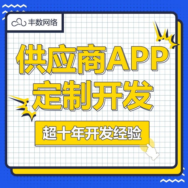 【供应商 APP开发 】供应链批发经销购物 APP 定制 开发