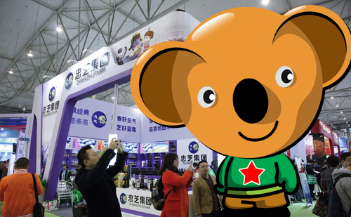 瑞安市侨贸小镇吉祥物全网大征集 琢月设计 投标-猪八戒网