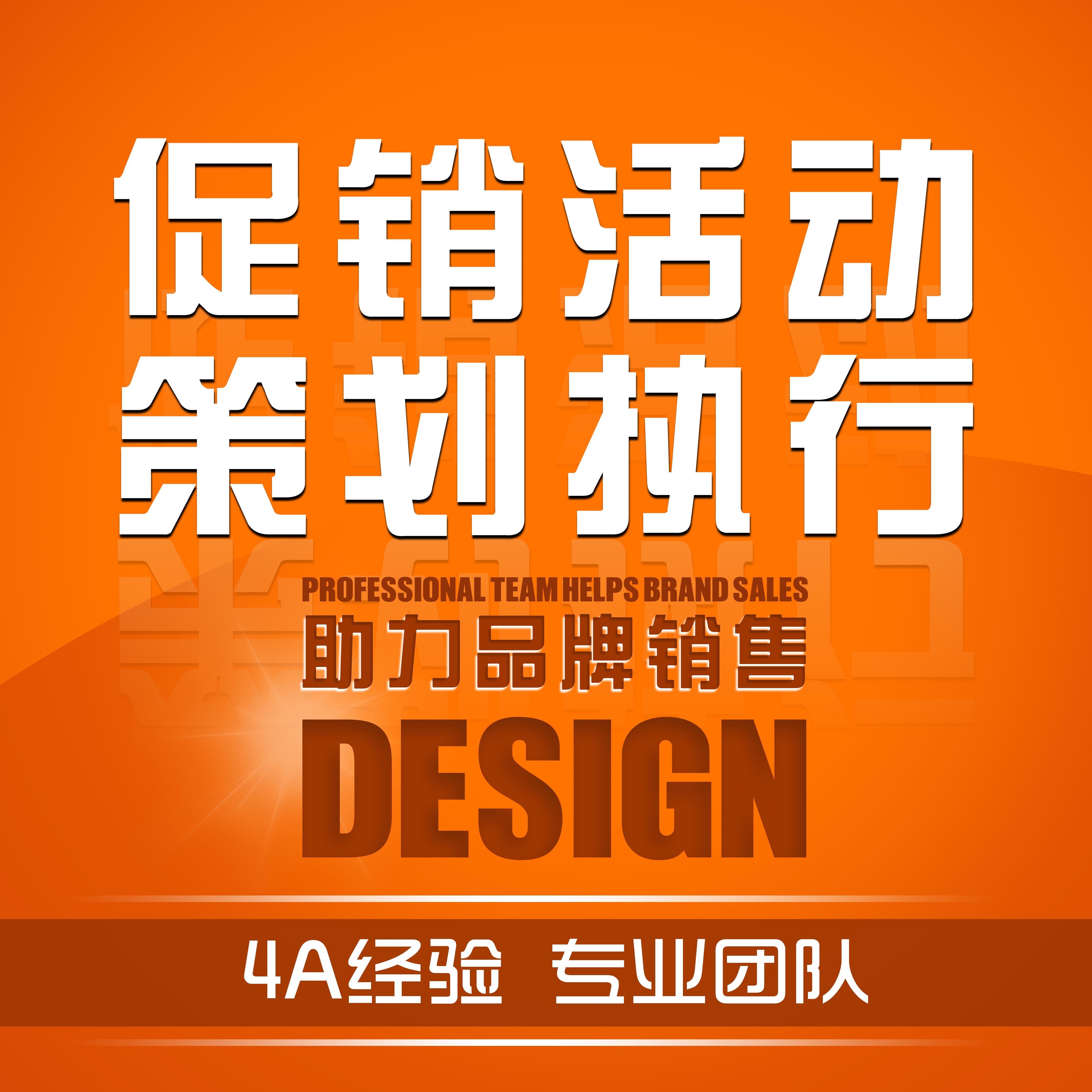 【主打服务】品牌促销活动策划执行促销活动方案撰写促销活动海报