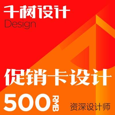 促销 卡 设计 时尚简约中式扁平新潮轻奢素雅大气科技生态 促销  物料