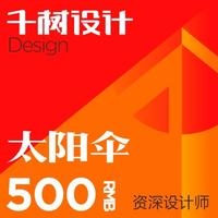 活动纪念 促销 推广形象展示商务送礼品牌 促销物料设计 太阳伞 设计