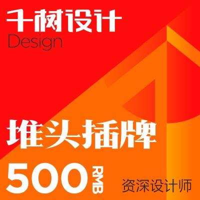 堆头插牌 设计 海报易拉宝DM单展架展板墙绘品牌 设计  促销物料设计