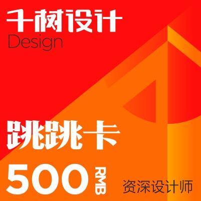 跳跳卡 设计 时尚简约中式扁平新潮热烈生态品牌 设计  促销物料设计