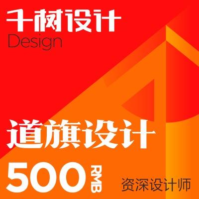 道旗 设计 海报 设计 折页三折页宣传单广告牌品牌 设计  促销物料设计
