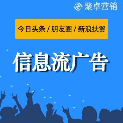 【信息流托管运营】今日头条|微信|抖音信息流广告投放运营