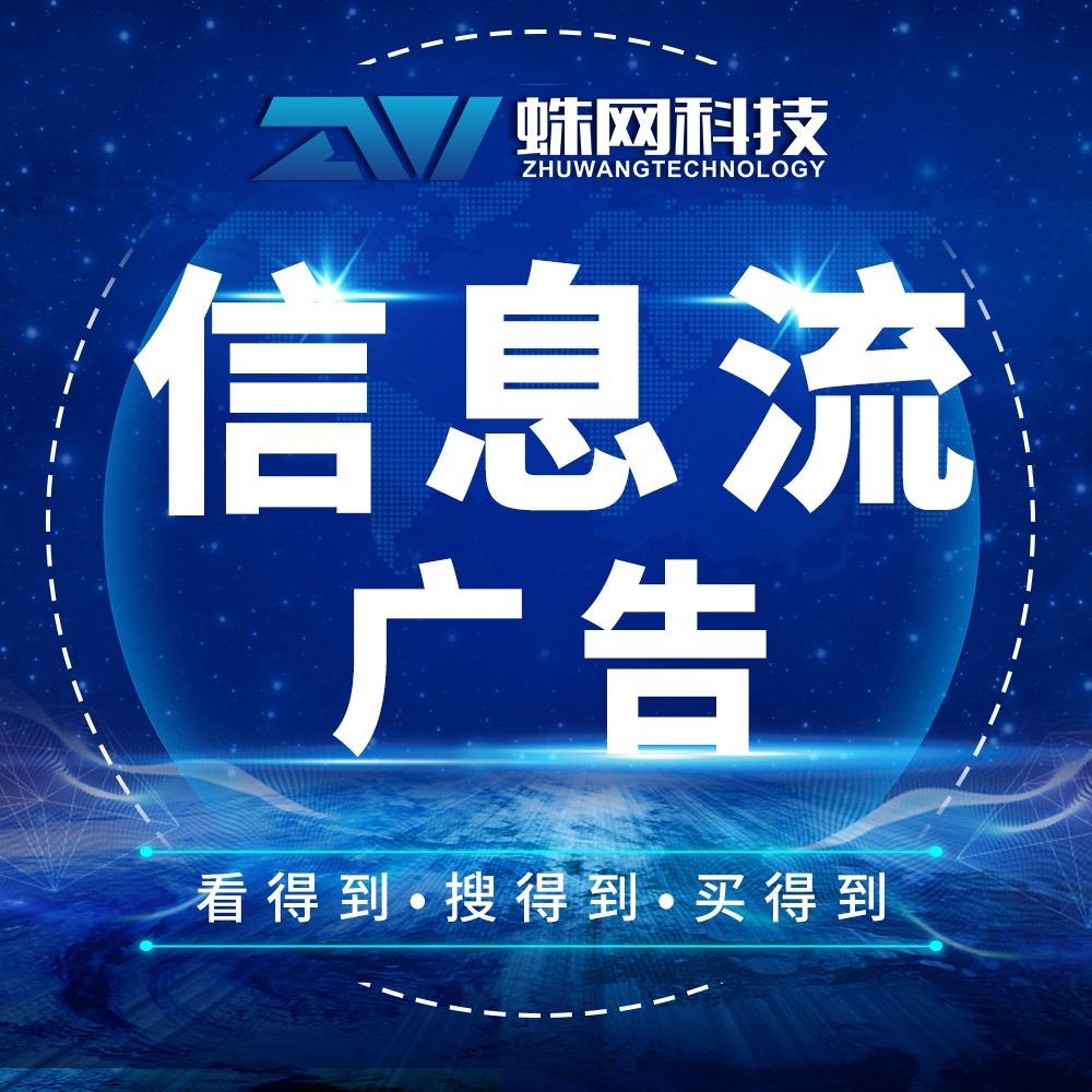 视频资讯社交类网微信腾讯新媒体百度头条信息流广告品牌营销推广