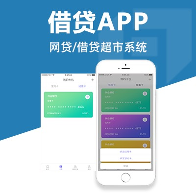 借贷app借贷复利系统网贷app借贷宝借贷超市保险借贷系统