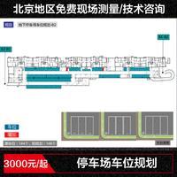停车场车位规划 地下停车场设计商场车库设计 北京地区提供现场