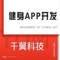 运动健身美容洗浴中心APP手机软件开发app搭建会员卡会所