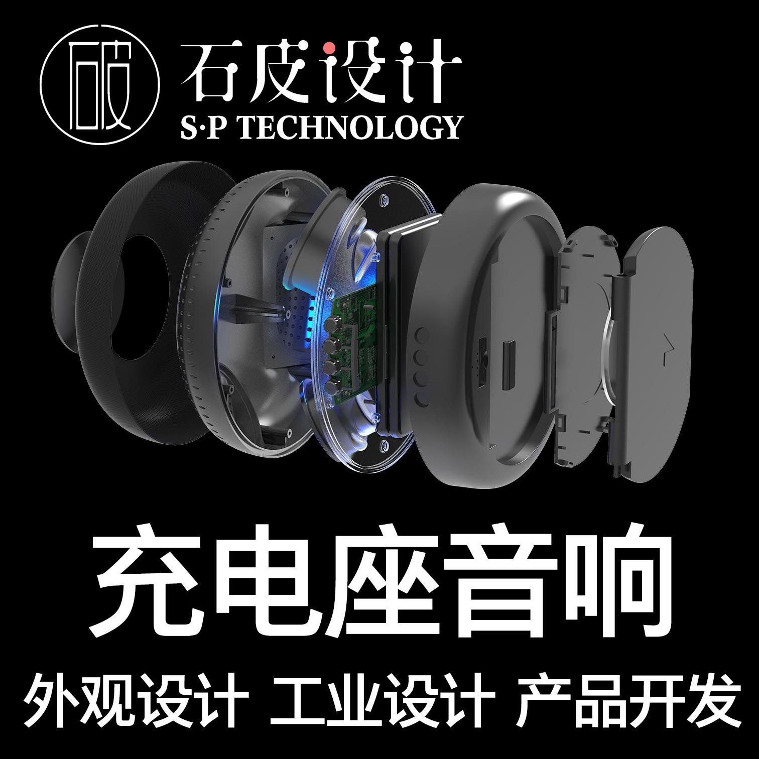 充电座音箱电子数码3C产品外观设计结构开发工业设计图案设计