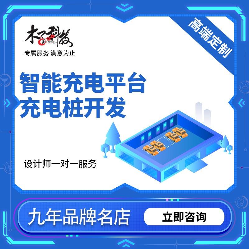 智能充电平台物联网开发共享充电桩后台管理平台