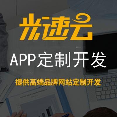 直播APP社交类APP视频APP开发娱乐APP源生iOS端
