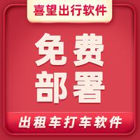 出租车/类似嘀嗒出行/城际拼车/打车/预约出租车/app开发