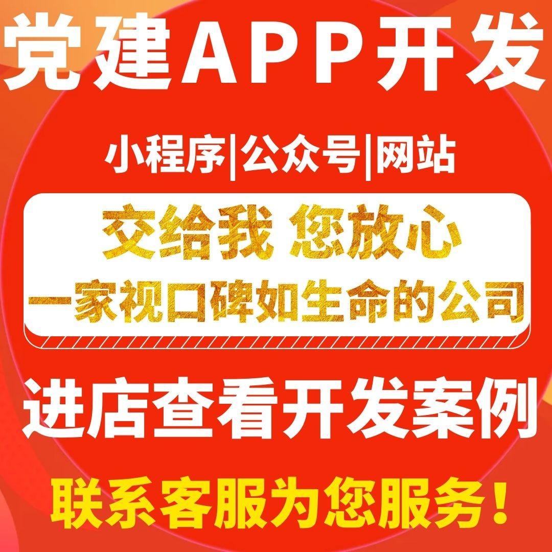 成都政府单位基层党员干部党建app小程序公众号原生定制开发