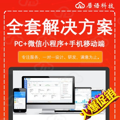 pc+wap,商城网站,企业网站,教育网站,oa网站等定制