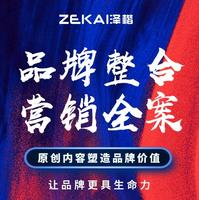 广州产品 营销 策划 全案 品牌 全案 /品牌定位/品牌故事/品牌策划