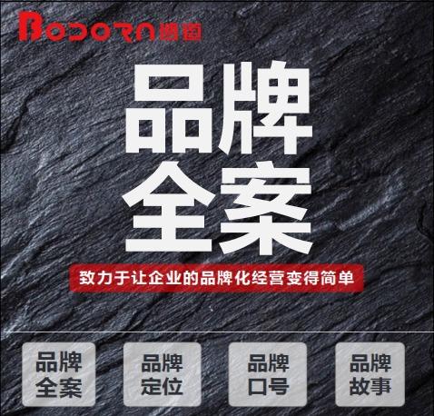 品牌全案策划/品牌广告语/品牌理念/品牌故事/