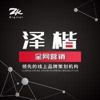 全年全网营销【经济版】 月付6499元  双微运营 整合营销
