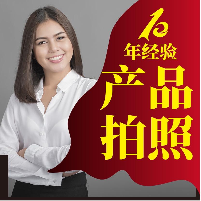 北京产品拍照商业摄影珠宝电子箱包美食工业农产品鞋帽饮料酒水