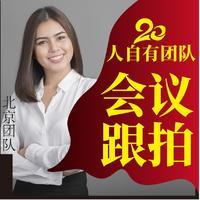 北京会议大型活动大赛演出发布会年会议跟拍摄影摄像图片直播策划