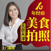 北京天津美食菜品拍照视频拍摄餐饮饭店摄影菜牌 设计 制作烧烤火锅