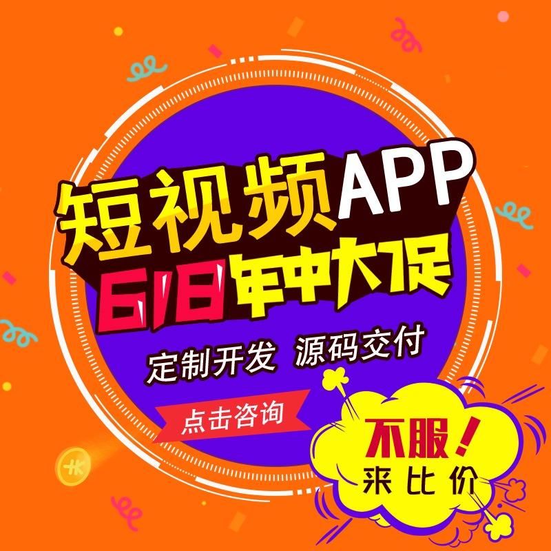 直播app短视频app抖音快手平台app原生开发直播成品