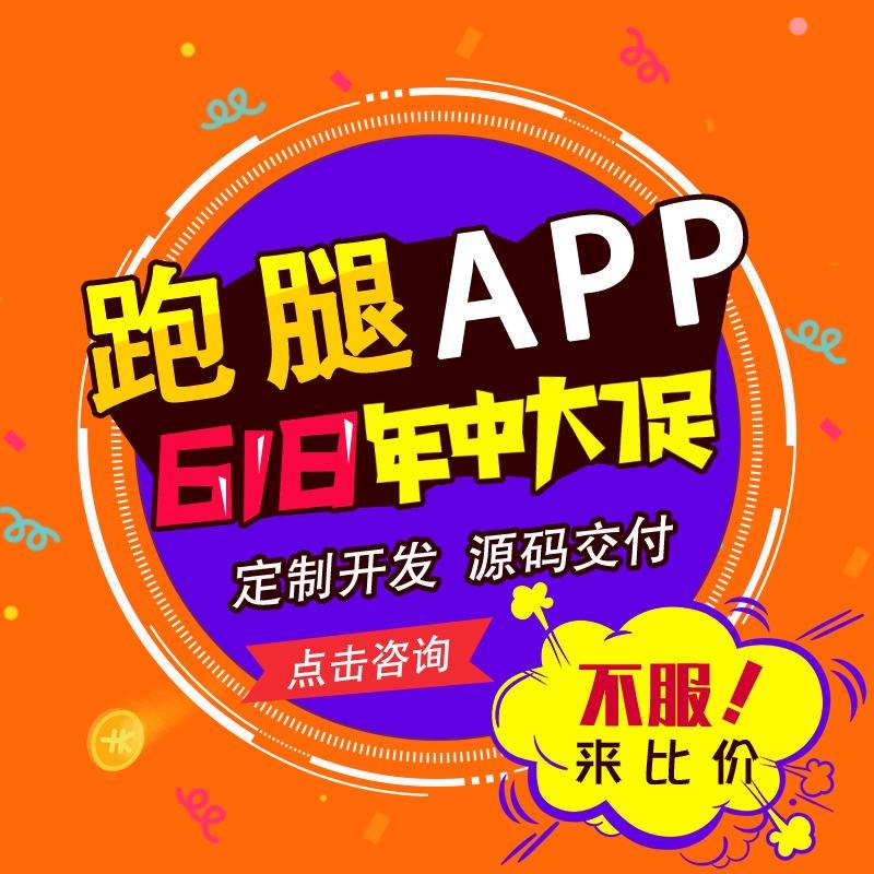 app开发/APP开发/app定制/开发app/打车/抖音