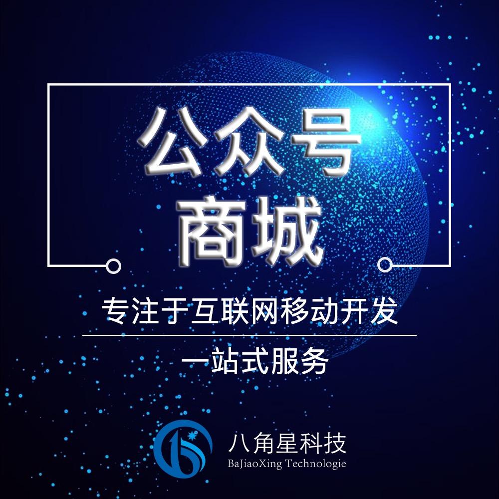 三级分销商城小程序微信支付H5微信公众号微信小程序开发