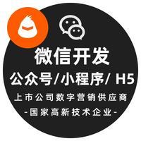 微信小程序开发微商城官网社区团购门店酒店小程序分销系统公众号