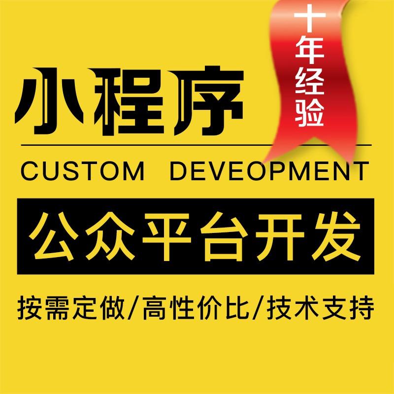 公众号平台开发 微信开发 小程序定制 微信小程序开发