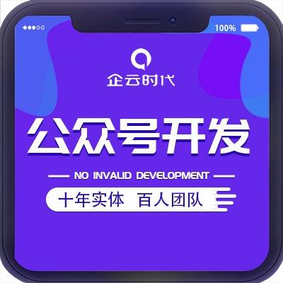 微信小程序开发定制微信公众号开发定制H5官网小程序开发制作
