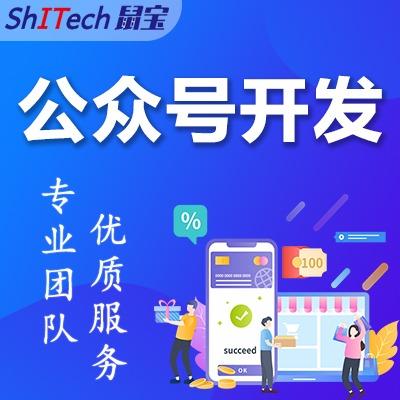 微信开发公众号服务号企业号订阅号微信分销微官网微商城H5开发