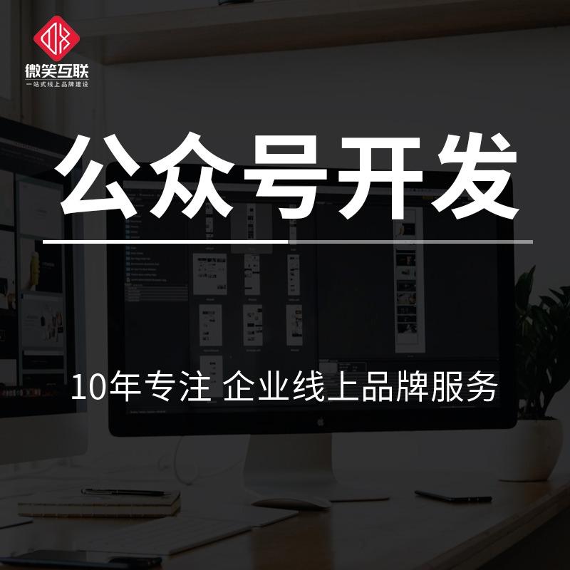 微官网 开发 |微官网设计|在线预约|微红包|微会员|微报名