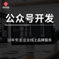微官网开发|微官网设计|在线预约|微红包|微会员|微报名